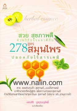 สวย สุขภาพดี ด้วยวิธีธรรมชาติกับสูตรสมุนไพร ปลอดภัยไร้สารเคมี