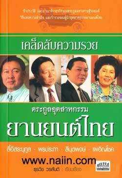เคล็ดลับความรวย ตระกูลอุสาหกรรมยานยนต์ไทย