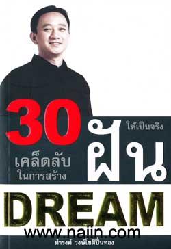 30 เคล็ดลับในการสร้างฝันให้เป็นจริง (30 Dream)