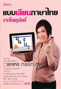แบบเลียนภาษาไทย จากใจครูลิลลี่