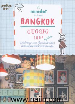 Minidot-Bangkok Guggig Shop บางกอก กุ๊กกิ๊ก ช็อป