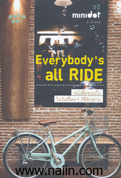 minidot-Everybody's all RIDE หนังสือชวนปั่น ในวันที่ใครๆ ก็ขี่จักรยาน