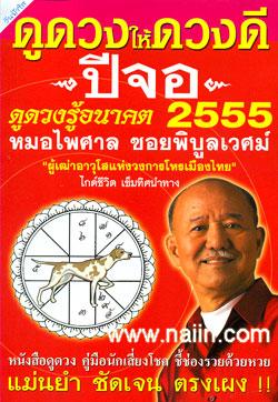 ดูดวงให้ดวงดี ปีจอ ดูดวงรู้อนาคต 2555