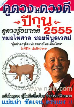 ดูดวงให้ดวงดี ปีกุน ดูดวงรู้อนาคต 2555