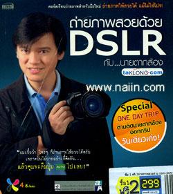 ถ่ายภาพสวยด้วย DSLR กับนายตากล้อง + DVD + CD