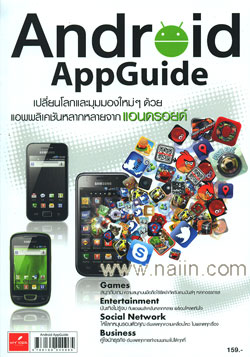 Android AppGuide
