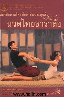 หนังสือนวดไทยมืออาชีพประยุกต์ (นวดไทยธาราลัย)