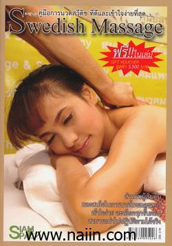 Swedish Massage คู่มือการนวดสวีดิชที่ดีและเข้าใจง่ายที่สุด