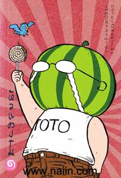 หัวแตงโม ซีกที่หนึ่ง:เมื่อหัวข้าพเจ้ากายเป็นแตงโม