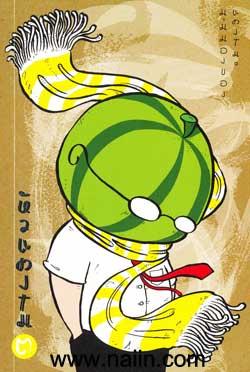 หัวแตงโม ซีกที่สาม:มุมมองของแตงโม