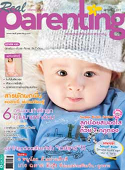 REAL PARENTING ฉ.79 (ก.ย.54)