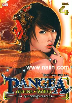 Pangea Online : โลกใหม่ Vol.4 ซุนหงอคงและหนุมาน