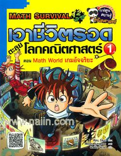 เอาชีวิตรอดตะลุยโลกคณิตศาสตร์ 1 ตอน Math World เกมอัจฉริยะ