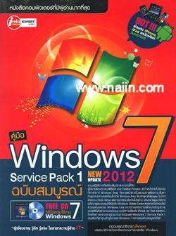 คู่มือ Windows 7 Service Pack 1 ฉบับสมบูรณ์ (New Update 2012) + CD