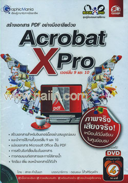สร้างเอกสาร PDF อย่างมืออาชีพด้วย Acrobat X Pro + DVD