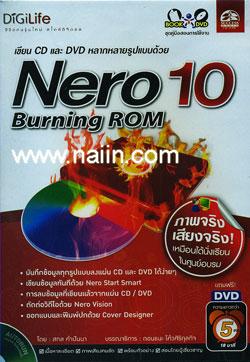 เขียน CD และ DVD หลากหลายรูปแบบด้วย Nero 10 Burning ROM + DVD
