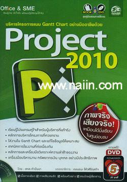 บริหารโครงการแบบ Gantt Chart อย่างมืออาชีพด้วย Project 2010 + DVD