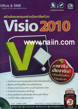 สร้างไดอะแกรมอย่างมืออาชีพด้วย Visio 2010 + DVD