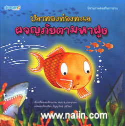 ปลาทองท่องทะเล ผจญภัยตามหาฝูง