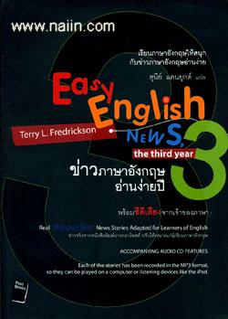 ข่าวภาษาอังกฤษอ่านง่ายปี 3 + CD