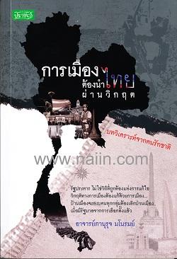การเมืองต้องนำไทยผ่านวิกฤต