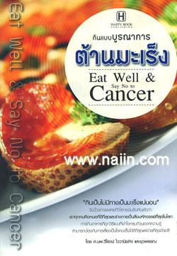 กินแบบบูรณาการต้านมะเร็ง