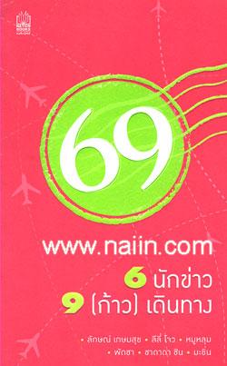 69 6 นักข่าว 9 (ก้าว) เดินทาง