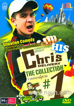 Chris Delivery The Collection # 1 His (รวมตอนผู้ชาย) + DVD
