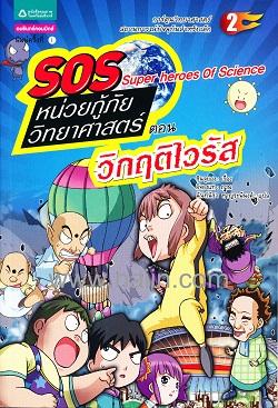 SOS หน่วยกู้ภัยวิทยาศาสตร์ ล.2 ตอนวิกฤติไวรัส