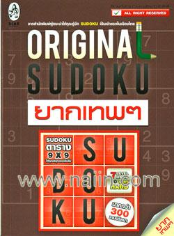 Original Sudoku ยากเทพๆ