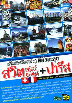 เที่ยวไม่ง้อทัวร์ ตีตั๋วตะลุยสวิตเซอร์แลนด์ + ปารีส