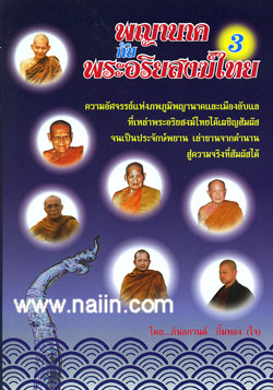 พญานาคกับพระอริยสงฆ์ไทย 3