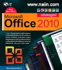 เรียนรู้คู่มือการใช้งาน Microsoft Office 2010 ฉบับสมบูรณ์