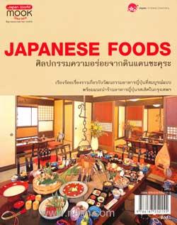 Japanese Foods ศิลปกรรมความอร่อยฯ