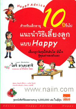 แนะนำวิธีเลี้ยงลูกแบบ Happy สำหรับเด็กอายุ 10 ปีขึ้นไป