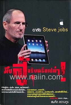 มึงสู้จริงหรือเปล่า!...อาลัย Steve Jobs