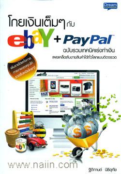 โกยเงินเต็มๆ กับ ebay + paypal