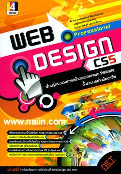 Professional Web Design CS5