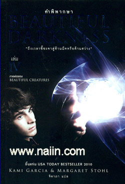 Beautiful Darkness : คำพิพากษา (Beautiful Creatures ล.4)