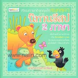 เรียนภาษาอังกฤษให้สนุกสุดๆ ด้วยนิทานอีสป 2 ภาษา
