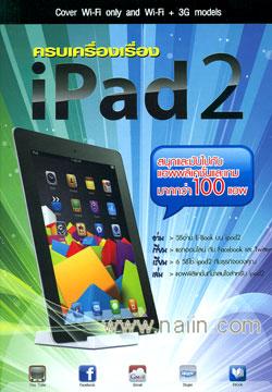 ครบเครื่องเรื่อง iPad 2