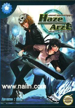 Haze-Arzt เทพมายาล่าวิญญาณ Season 1 Illusion World