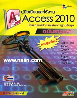 คู่มือเรียนและใช้งาน Access 2010 (ฉบับสมบูรณ์)