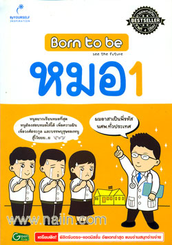 Born to be หมอ 1