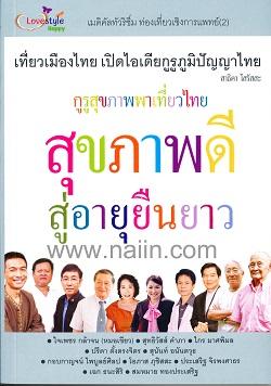 เที่ยวเมืองไทยเปิดไอเดียกูรูภูมิปัญญาไทย