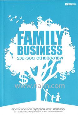 Family Business รวย-รอดอย่างมืออาชีพ