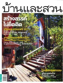 บ้านและสวน ฉ.422 (ต.ค.54)