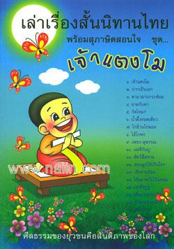 เล่าเรื่องสั้นนิทานไทย พร้อมสุภาษิตสอนใจ ชุด...เจ้าแตงโม