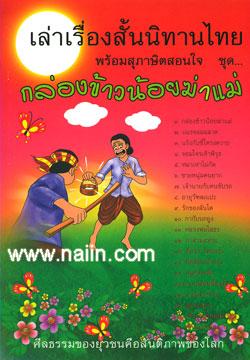 เล่าเรื่องสั้นนิทานไทย พร้อมสุภาษิตสอนใจ ชุด...กล่องข้าวน้อยฆ่าแม่