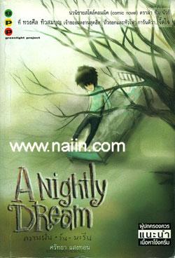 A Nightly Dream ความฝัน-วัน-มะรืน